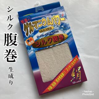 日本製★ゲルマニウムパワー シルク腹巻 【男女兼用】