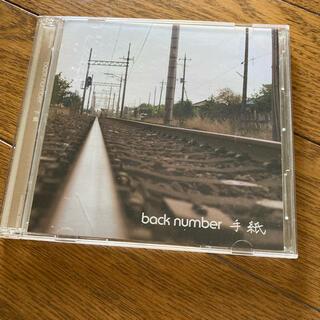 BACK NUMBER - back number 手紙