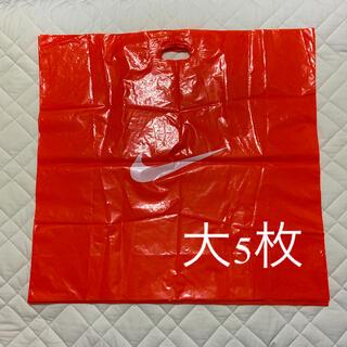 ナイキ(NIKE)のNIKE ショッパー サイズ大 5枚セット ビニール袋(ショップ袋)