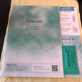 ノエビア(noevir)のノエビア商品カタログ 2021年4月発行 サンプル付き(その他)