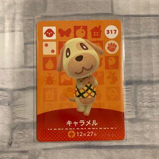 Nintendo Switch - 317 キャラメル どうぶつの森 amiiboカード