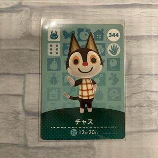 任天堂 - 344 チャス どうぶつの森 amiiboカード