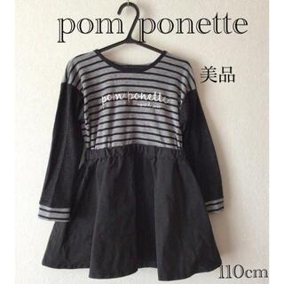ポンポネット(pom ponette)の⭐︎美品⭐︎pom ponette ワンピース 110cm(ワンピース)