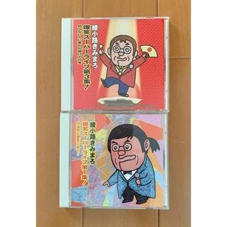 綾小路きみまろ  爆笑スーパーライブ 第1集 第3集(演芸/落語)