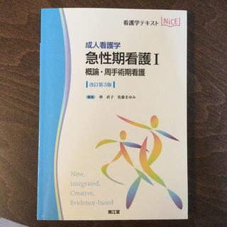 アイアイメディカル(AIAI Medical)の成人看護学 急性期看護 1 改訂第3版(健康/医学)