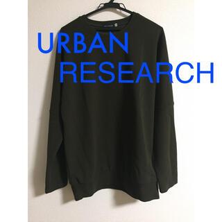 アーバンリサーチ(URBAN RESEARCH)のURBAN RESEARCH トップス(スウェット)