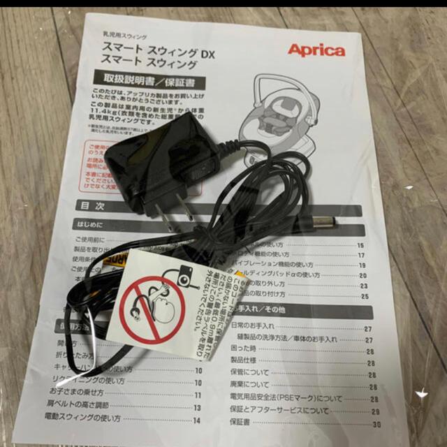 Aprica(アップリカ)のアップリカ 電動スマートスイング バウンサー チャイルドシート  キッズ/ベビー/マタニティの寝具/家具(その他)の商品写真