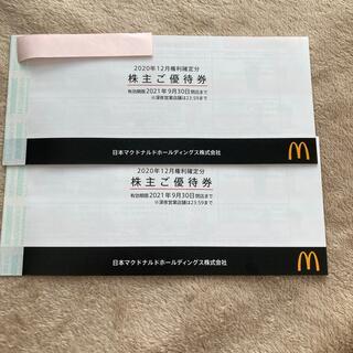 マクドナルド 株主優待券 2冊(フード/ドリンク券)
