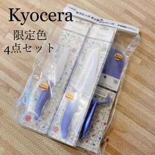 キョウセラ(京セラ)の【新品未使用】Kyocera セラミック限定色4点セット(調理器具)