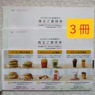 マクドナルド株主優待券3冊 (18シート)  2021年9月30日まで(フード/ドリンク券)