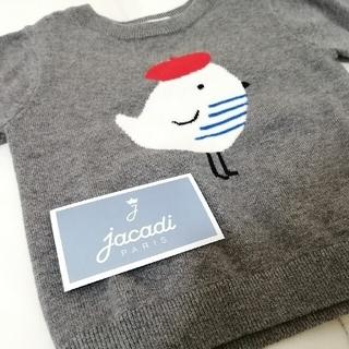 ジャカディ(Jacadi)のjacadi新品長袖セーター【新品未使用箱付き】(ニット/セーター)