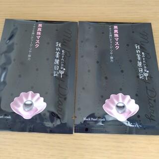 黒真珠マスク(パック/フェイスマスク)