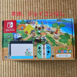 ニンテンドースイッチ(Nintendo Switch)の任天堂スイッチ あつまれどうぶつの森セット 本体、ジョイコンなし(その他)