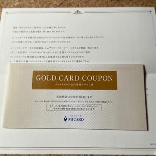 MI カード ゴールドカード会員専用クーポン(その他)