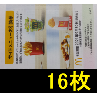 マクドナルド(マクドナルド)のマクドナルド サイドメニュー券 16枚 2021年9月期限(フード/ドリンク券)
