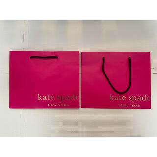 ケイトスペードニューヨーク(kate spade new york)のケイトスペード 紙袋 ショップ袋 2枚(ショップ袋)