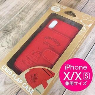 SNOOPY - スヌーピー iPhoneX/Xs 兼用 スマホケース SNG403A