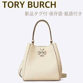Tory Burch - 【新品タグ付】トリーバーチ・マックグロウ スモール バケットバッグ アイボリー