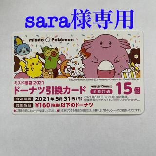 ミスド ドーナツ引換カード 15個(フード/ドリンク券)
