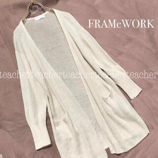 FRAMeWORK - リネン ロングニットカーディガン ベージュ 麻100 シンプル リブ 上質