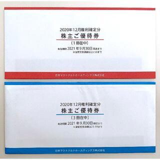 マクドナルド 株主優待券 4冊セット(フード/ドリンク券)