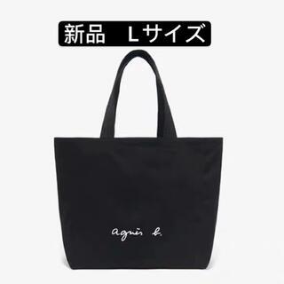 新品 Lサイズ トートバッグ agnes b. アニエスベー タグ付き 黒(トートバッグ)