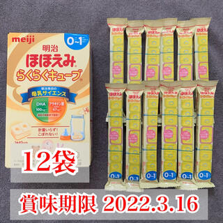 明治 - ほほえみ らくらくキューブ 12袋