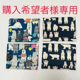 ハンドメイドの移動ポケット 4枚組(外出用品)