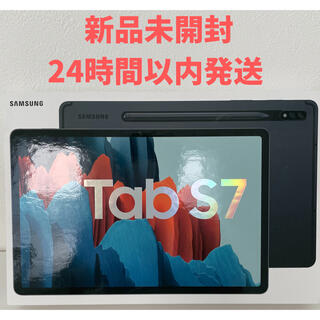 サムスン(SAMSUNG)のSamsung Galaxy Tab s7 Wi-if Mystic Black(タブレット)
