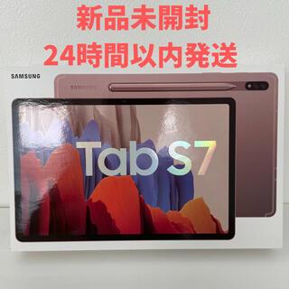 サムスン(SAMSUNG)のSamsung Galaxy Tab s7 Mystic Bronze(タブレット)