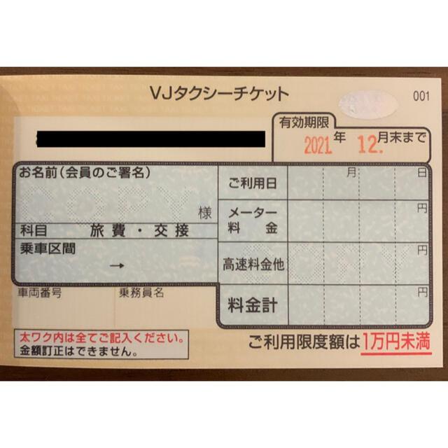 送料無料 タクシーチケット VJA 1万円未満 有効期限2021年12月 チケットの乗車券/交通券(その他)の商品写真