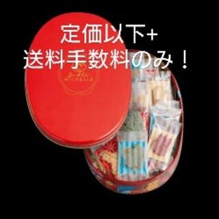 ★大人気★ サブレミシェル オーバル缶S(菓子/デザート)