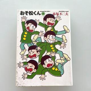 おそ松くん 完全版 1(文学/小説)