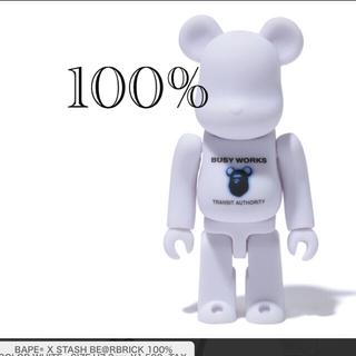メディコムトイ(MEDICOM TOY)のBAPE x STASH スタッシュ 100%ベアブリック  BE@RBRICK(その他)