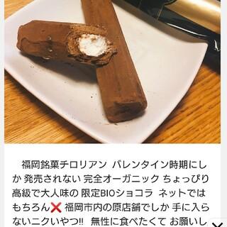 チロリアンBIOショコラ(菓子/デザート)