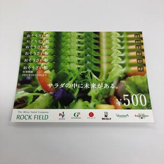 ロックフィールド 株主優待 3000円(フード/ドリンク券)