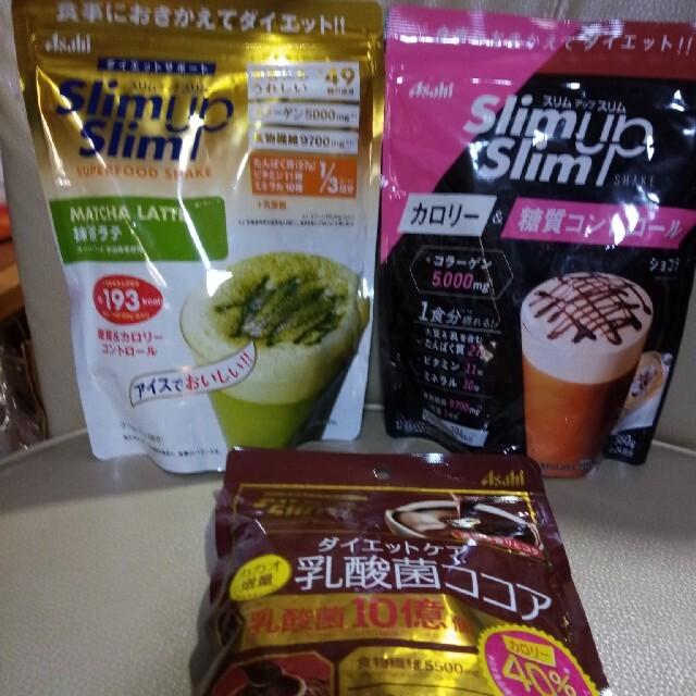 アサヒ(アサヒ)のスリムアップスリムショコラ、抹茶ラテです。 コスメ/美容のダイエット(ダイエット食品)の商品写真