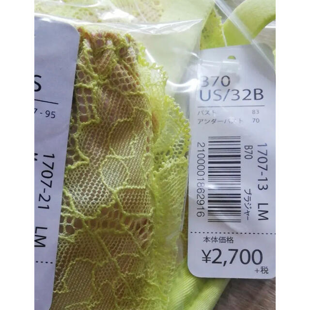 aimer feel(エメフィール)のブラジャー 脇肉 パッド ソフト超盛ブラ レディースの下着/アンダーウェア(ブラ)の商品写真