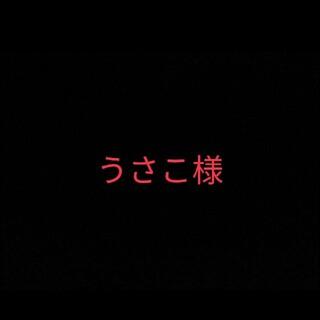 うさこ様専用ページ(化粧水/ローション)