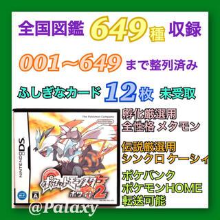 ニンテンドーDS(ニンテンドーDS)のポケットモンスター ホワイト2(携帯用ゲームソフト)