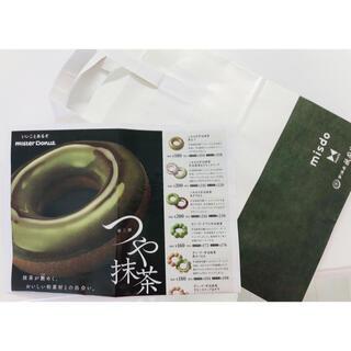 ミスド つや抹茶 オリジナル紙袋 チラシ 祇園辻利(その他)