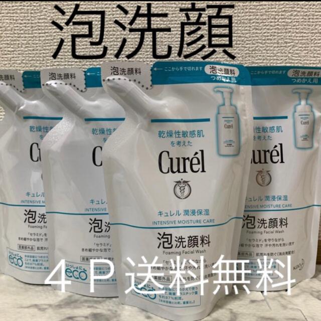 Curel(キュレル)のキュレル 泡洗顔料 つめかえ用 130ml コスメ/美容のスキンケア/基礎化粧品(洗顔料)の商品写真
