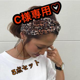 ザラ(ZARA)の美品!ZARA☆BEAMS☆H&Mターバン3点セット!(ヘアバンド)