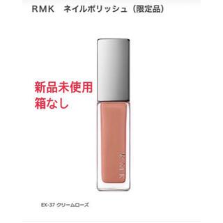 RMK - 🎀RMK ネイルポリッシュ EX-37 クリームローズ 🎀