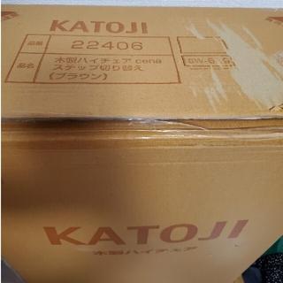 KATOJI - カトージ 木製ハイチェア ブラウン