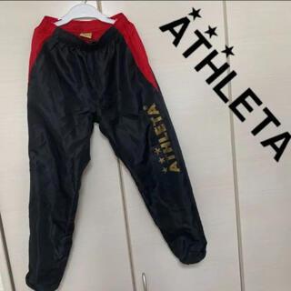 ATHLETA - アスレタ 140 ウィンドブレーカー レインパンツ キッズ