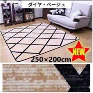 ☆Lサイズ☆カーペット/絨毯/ラグ/ダイヤベージュ■
