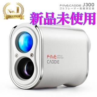 ファインキャディ J300 ホワイト レーザー距離計(その他)
