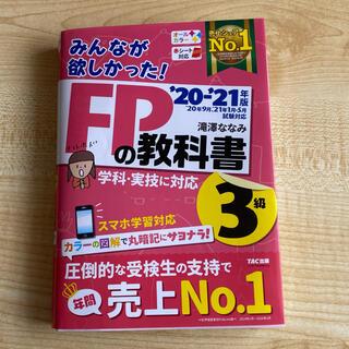 タックシュッパン(TAC出版)の新品 FP3級 みんなが欲しかった!FPの教科書3級 2020-2021年版(語学/参考書)