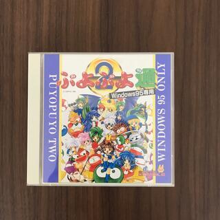 ぷよぷよ通 Windows95専用(PCゲームソフト)